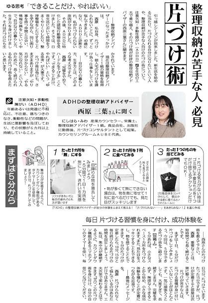 公明新聞「スマイルカフェ」に掲載されました。